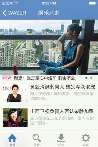 WAYER资讯 screenshot 4