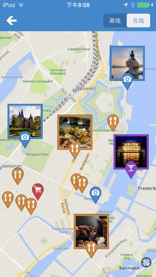 下一站,哥本哈根【离线地图】