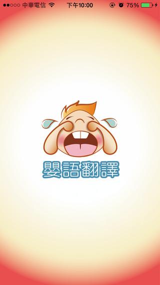 Baby Cries Translator 嬰語翻譯機