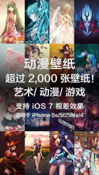 3000+ 张动漫壁纸 支持iPhone 5s 5c 5