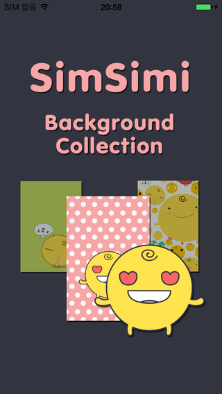 SimSimi Background Collection