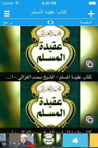 برامج ومحاضرات محمد الغزالي screenshot 1