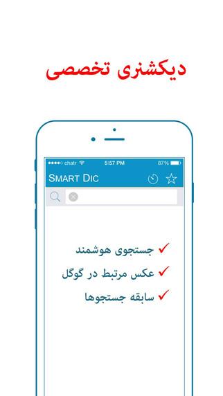 Smart Dictionary Management مدیریت