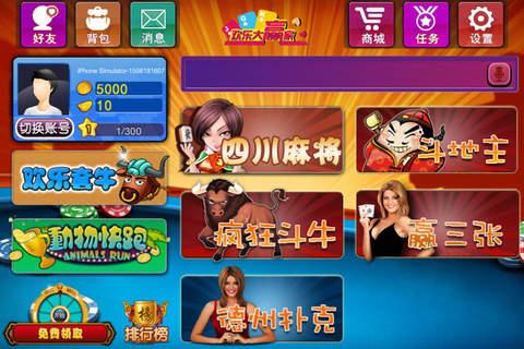 欢乐大赢家-牌王争霸 screenshot 1