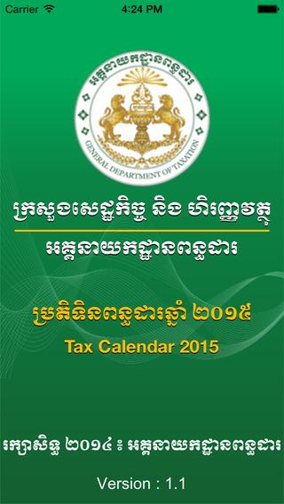 Cambodia Tax Calendar 2015