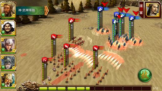 真三國大戰-3D行動戰略三國