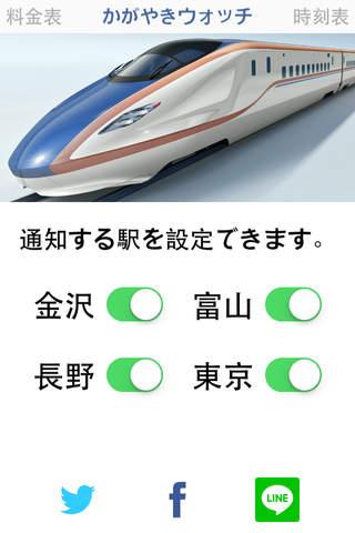 かがやきウォッチ for 北陸新幹線 screenshot 1