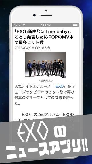 NEWS for EXO