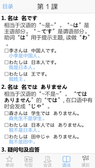 新版标准日本语 初级旗舰篇
