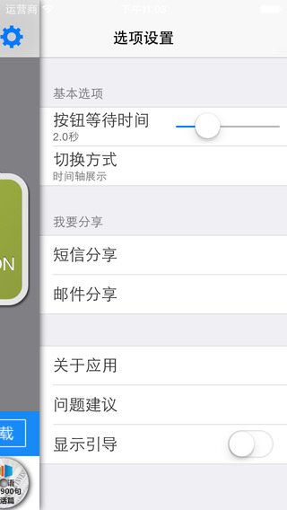 新英语口语900句生活篇|玩教育App免費|玩APPs