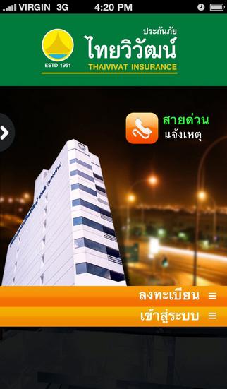 Thaivivat m-Station