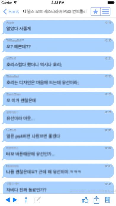 iPhone 스크린샷 5