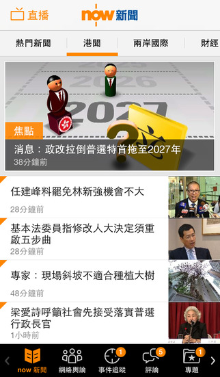 【免費個人化App】now News - 24-Hour Live Stream-APP點子