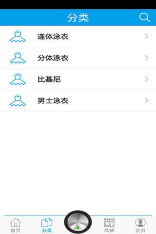 贵州泳衣网 screenshot 3