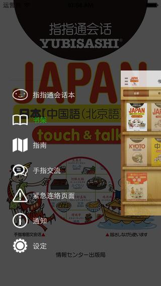指指通会话 中文―日本 touch&talk LITE