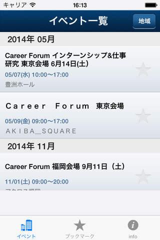 キャリアフォーラムアプリ2016 screenshot 1