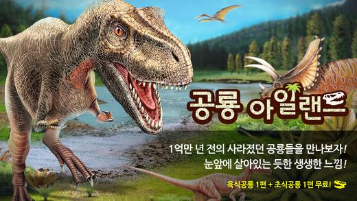 공룡아일랜드 - 어린이와 유아 대상 공룡백과 학습 교재