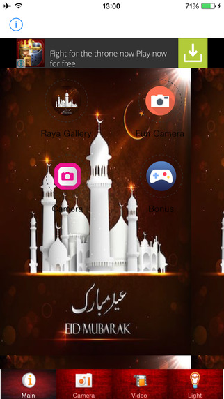 Aidil Fitri Eid Mubarak Frames 2015