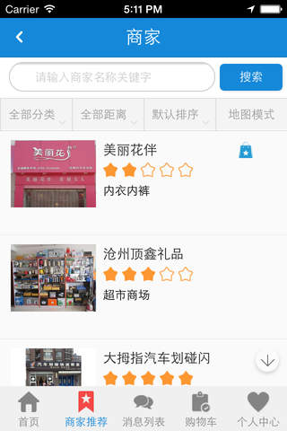 狮城沧州 screenshot 2