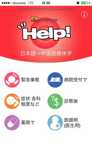 中国語でHELP 病院会話 EX Language