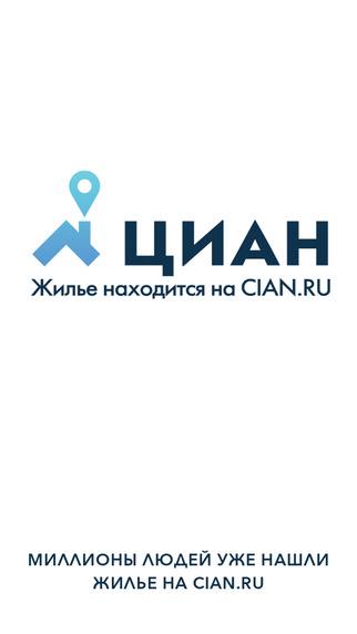 ЦИАН. Недвижимость на Cian.ru