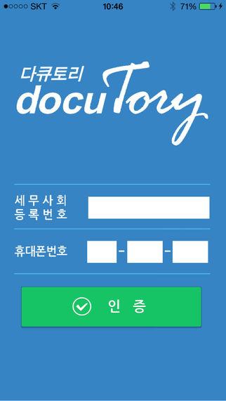 Docutory