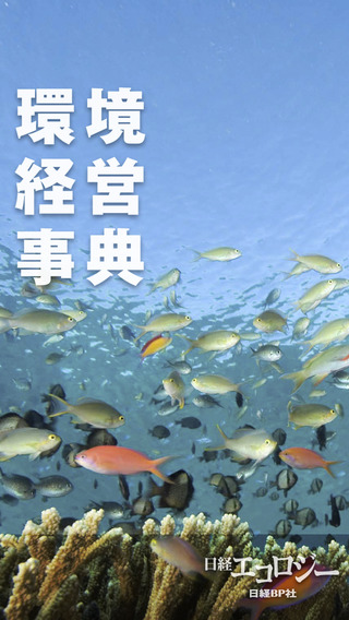 EcologyManagement