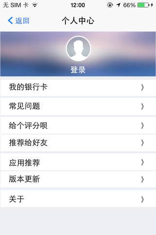 社保公积金下载_社保公积金 iphone版软件下载-应用汇