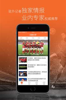 百盈足球-会赚钱的足球app(足球比分直播,体育资讯,赛果预测)