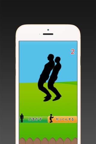 ひざかっくん - 無料ひまつぶしゲーム screenshot 1