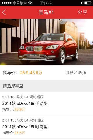 叭叭买车 screenshot 1