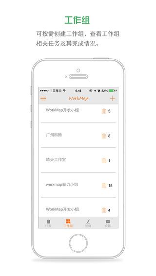 免費下載商業APP|WorkMap app開箱文|APP開箱王