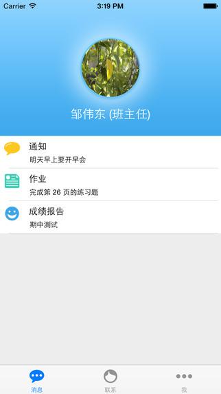 高評價推薦好用教育app EasiCare-教师版!線上最新手機免費好玩App