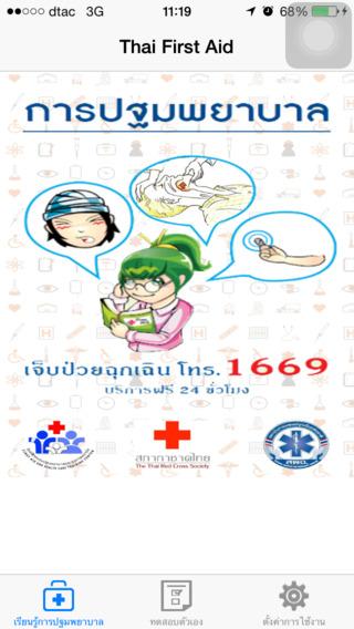 ThaiFirstAid