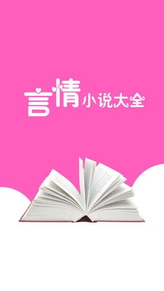 【有声】言情小说大全