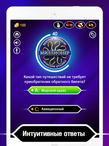 Millionaire Quiz 2015. Горячее кресло. Screenshots