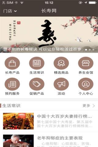长寿网-青岛 screenshot 2