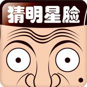 猜明星脸(呆萌版)-看漫画听声音猜歌手演员是谁 遊戲 App LOGO-APP開箱王