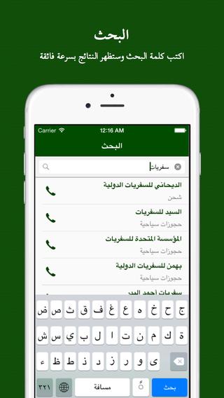 دليل هواتف دولة الكويت