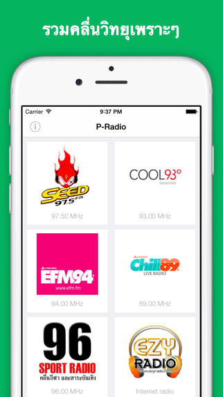 P Radio