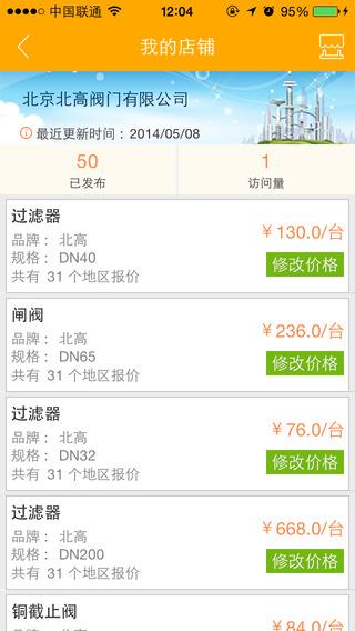 【免費商業App】广材商机—建材商机获取神器-APP點子