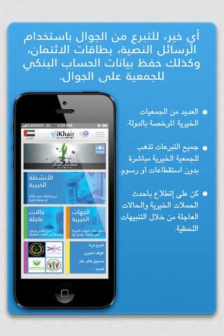 آي خير للتبرع  iKhair Donation screenshot 1