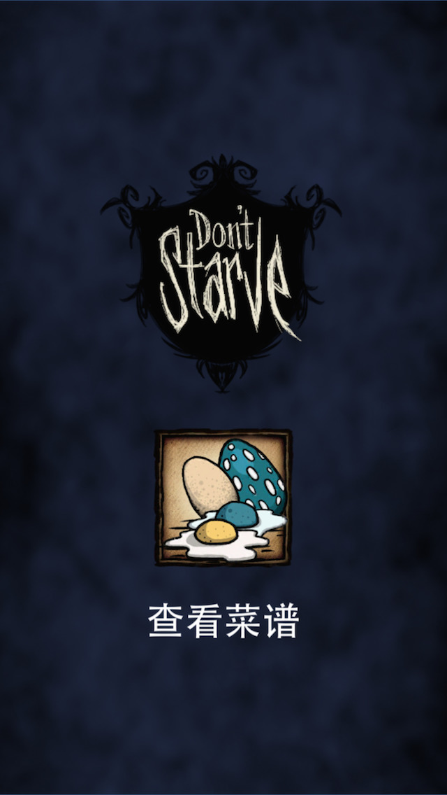 饥荒食谱大全 - Don't Starve食谱搭配大全 screenshot 1