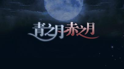 青之月赤之月 - 橙光游戏