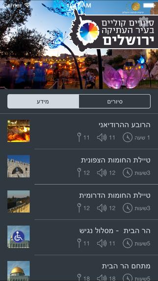 מסך סיורים קוליים בעיר העתיקה בירולשים