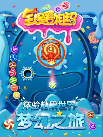 全民爱祖玛HD-糖糖祖玛2