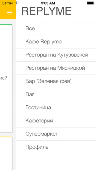 Replyme Manager