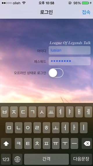 LoL Talk - 국산 리그오브레전드 채팅 앱
