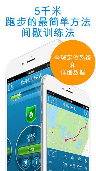 Run 5K PRO – 5 公里跑步训练专业版[iPhone][¥6→0]丨反斗限免