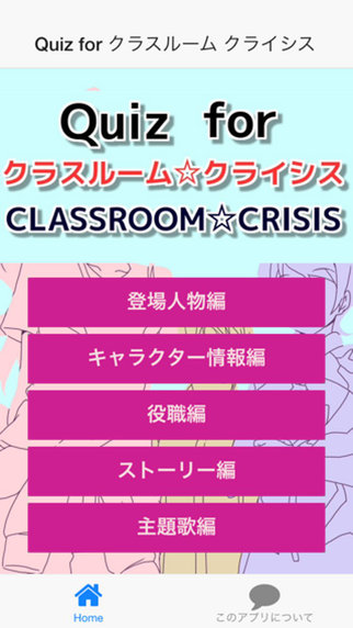 無料娱乐AppのQuiz for クラスルーム クライシス|記事Game